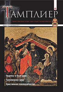 Списание Тамплиер