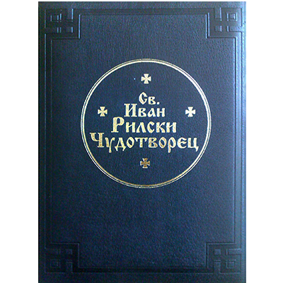Книга № 10