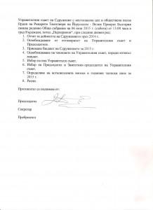 obshto_sabranie